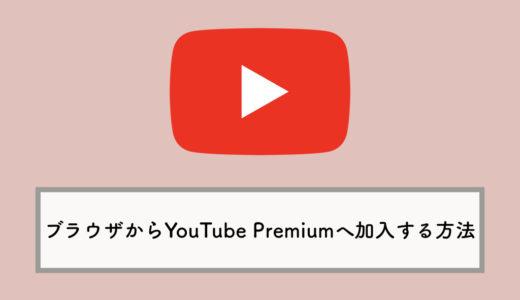 【iPhone】ブラウザ(Safariなど)からYouTube Premiumに加入する方法