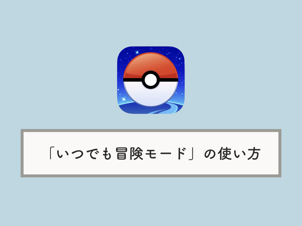 モード いつでも ポケモン go iphone 冒険