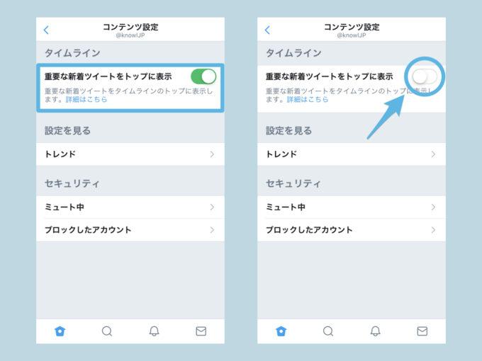 重要な新着ツイートをトップに表示