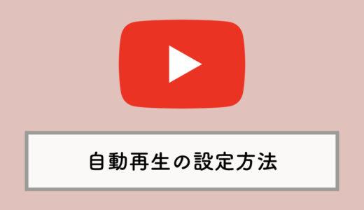 【YouTube】動画の自動再生(勝手に再生される)をオン/オフにする方法