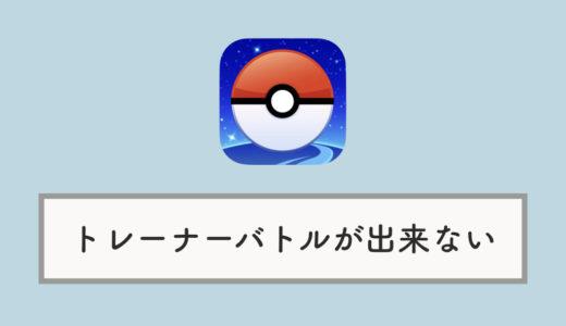 【ポケモンGO】トレーナーバトル(対戦)が出来ないのはなぜ?解放条件を解説