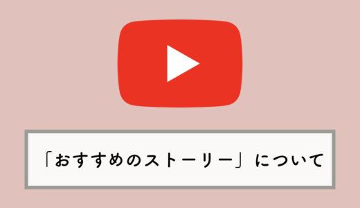 YouTubeの「おすすめのストーリー」に表示されるチャンネルを管理する(消す)方法