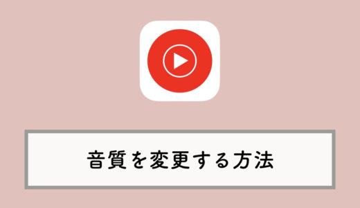 YouTube Musicで音質を調整する方法(アプリ版)