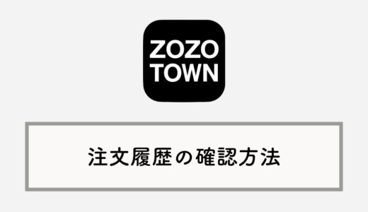 ZOZOTOWN(ゾゾ)の注文履歴の確認方法|返品交換の手続きも