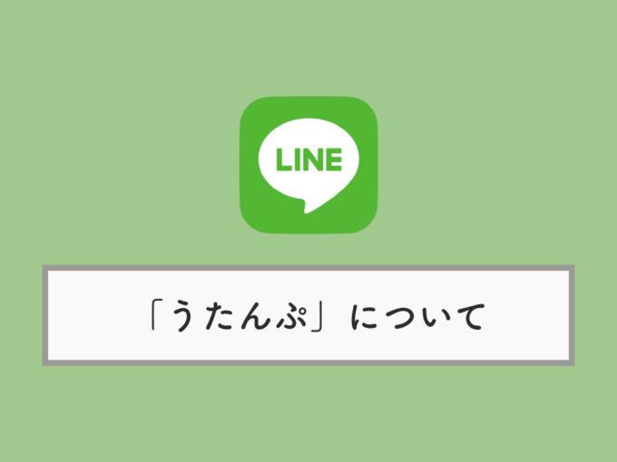 スタンプ が Line ない 音 出