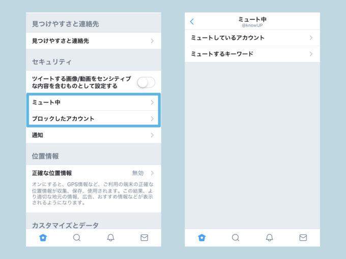 この アカウント の 所有 者 は ツイート を 表示 できる アカウント を 制限 し てい ます