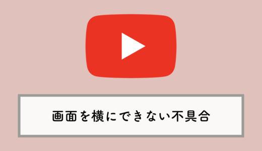 YouTubeの画面を横にできない不具合の対処法(スマホ版)