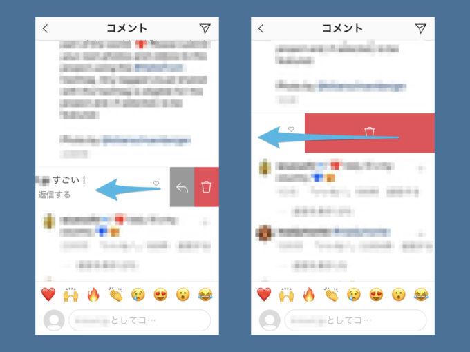 iOSでインスタのコメントを消す方法