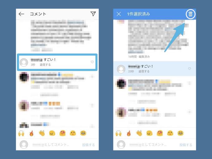 Androidでインスタのコメントを消す方法