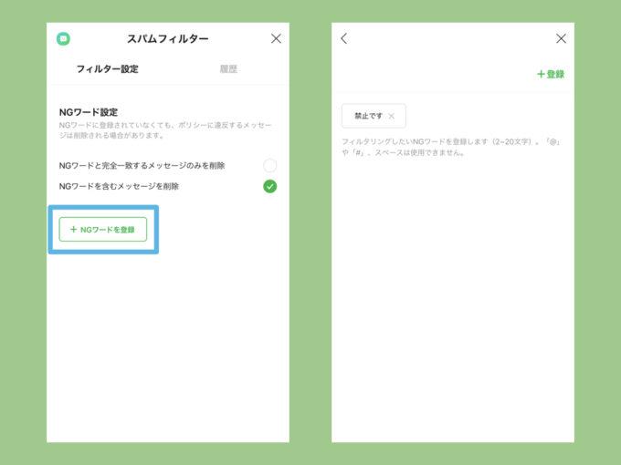NGワードの登録方法