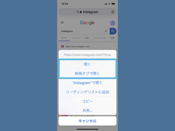 iOSでWeb版インスタグラムを開く