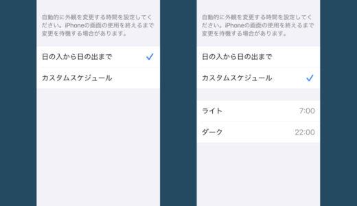 iOS13:ダークモードの「自動」ってどんな機能?使い方と設定方法を紹介