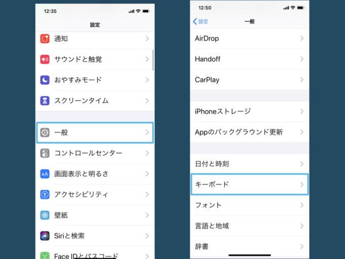 設定アプリ→一般→キーボードへと進む