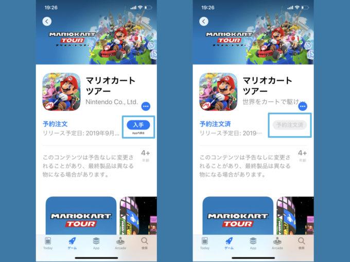 App Storeでマリオカートツアーの事前登録をする