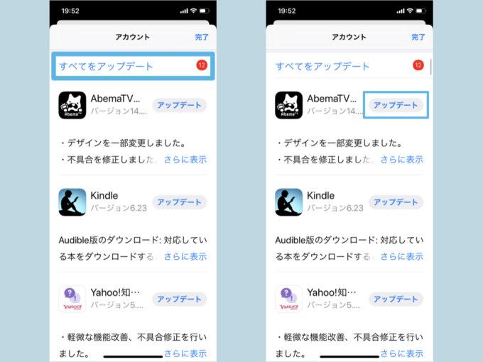 ios13 アプリ の アップデート