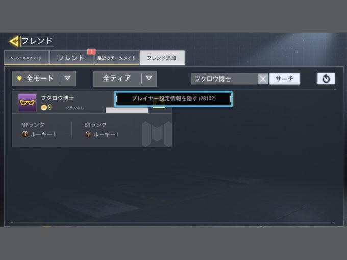 「プレイヤー設定情報を隠す」と表示される