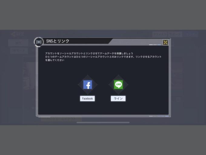 Facebook or LINEと連携する