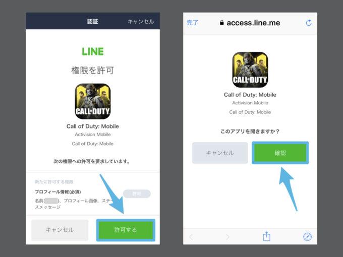 認証画面でLINE連携をする