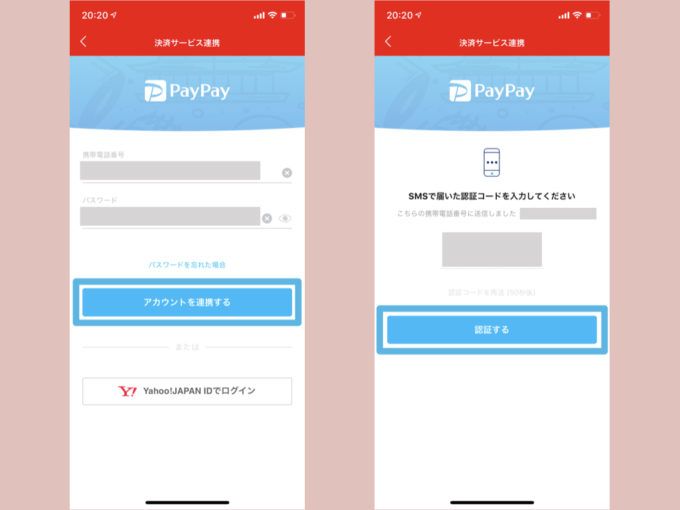 PayPayにログインする