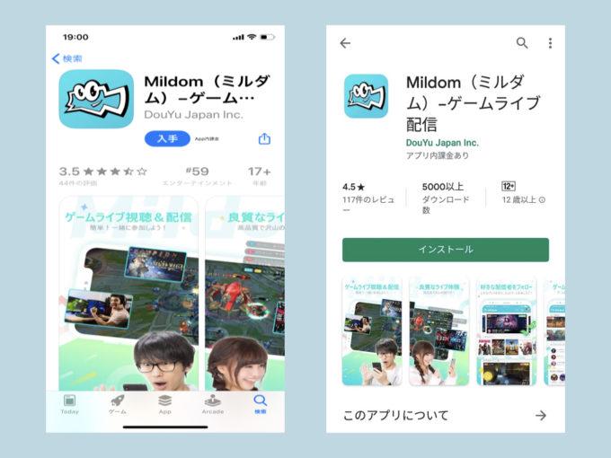 App StoreやGoogle Playからアプリをダウンロードする