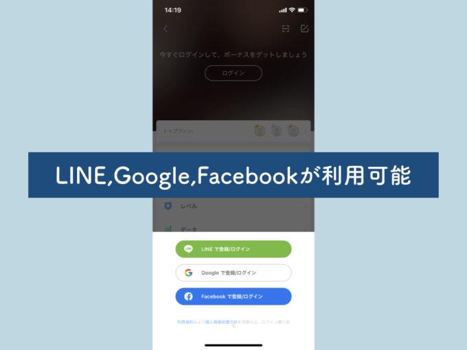 LINE・Google・Facebookと連携できる