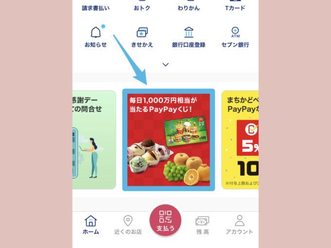 PayPayアプリ内のバナーからもキャンペーンページを開くことができる