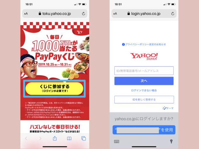 Yahoo!JAPAN IDでログインする