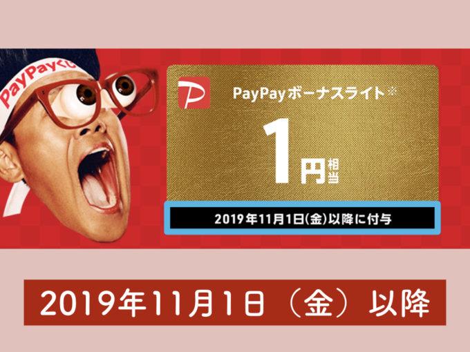 PayPayボーナスライトの付与タイミングに注意