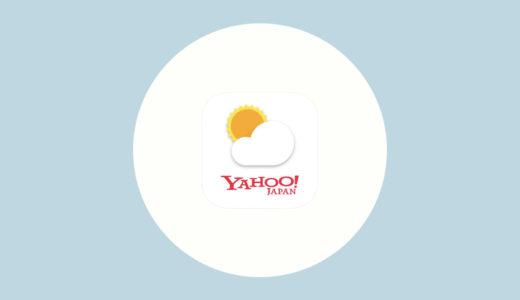 Yahoo!天気アプリで登録地点を追加・削除・並び替えする方法