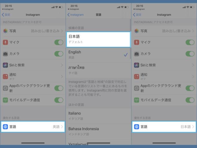 言語を日本語に戻す