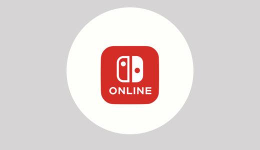 Nintendo Switchがスリープするまでの時間を自分で設定する方法