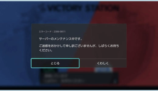 【ポケモン剣盾】メンテナンス・エラーでプレイできない(繋がらない)場合に確認すべきポイント
