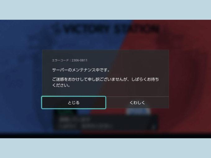 VSモード(レート対戦)もできない