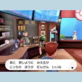 【ポケモン剣盾】ポケモンの名前(ニックネーム)を変更する手順