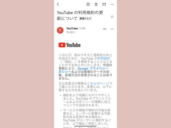 YouTubeから利用規約の更新に関するメールが届く