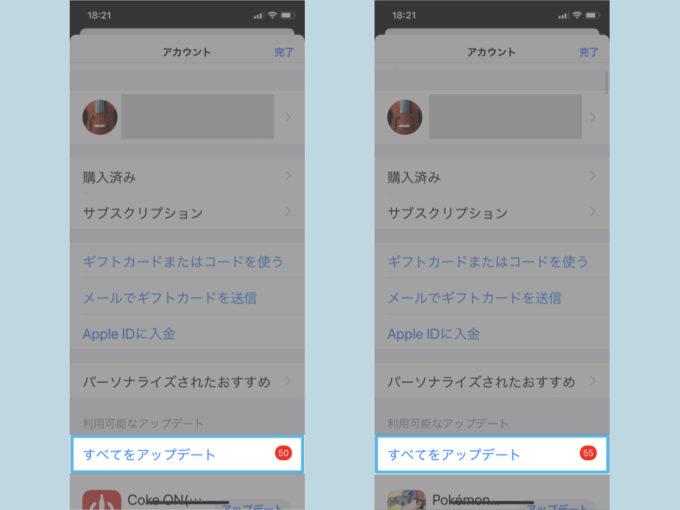 アップデートできるアプリが増えた