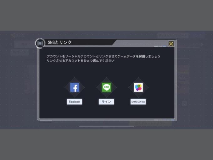 Facebookと連携する