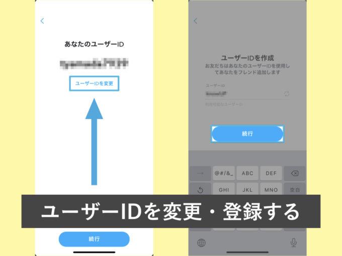 ユーザーIDを変更・登録する