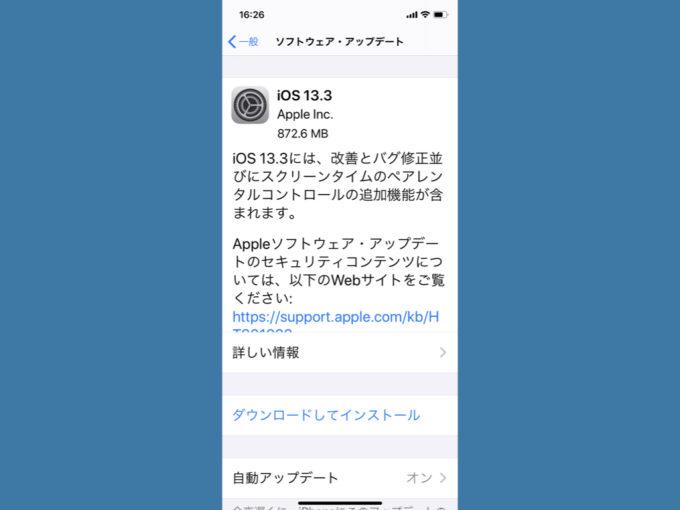 iOS13.3にアップデートする