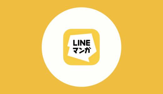 LINEマンガがダークモードに対応──戻し方・設定方法まとめ