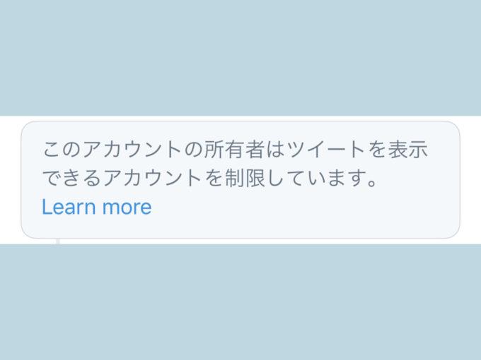 このアカウントの所有者はツイートを表示できるアカウントを制限しています