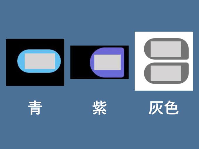 青や紫、灰色に変化