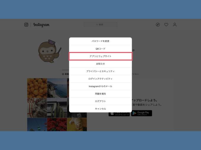 アプリとウェブサイトを選択
