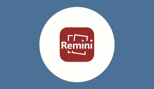 噂の画質を良くするアプリ「Remini」の使い方 ざっくりガイド