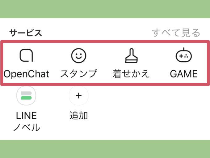 OpenChatやスタンプタブは削除できない