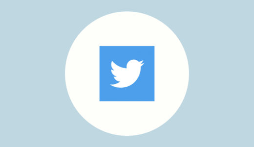 【Twitter】最近の検索とは?表示されるユーザー履歴を消す方法