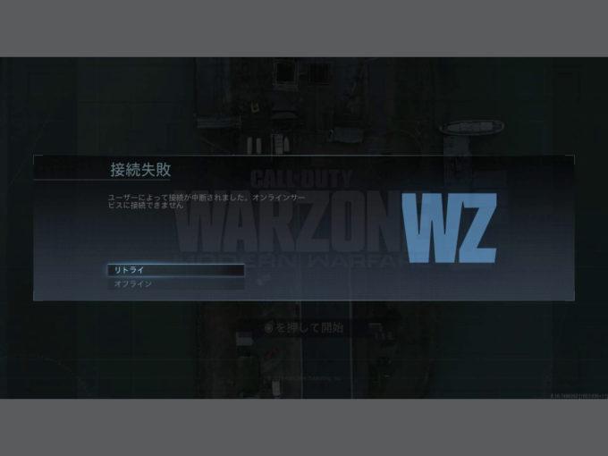 CoD:Warzoneで接続失敗