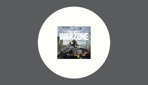 【CoD:Warzone】チェックしておきたい設定・ポイントまとめ