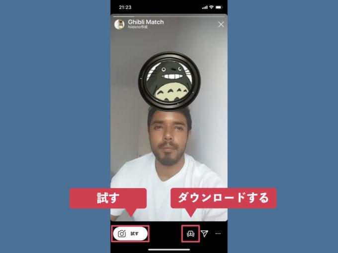 Ghibli Matchを試す or ダウンロード