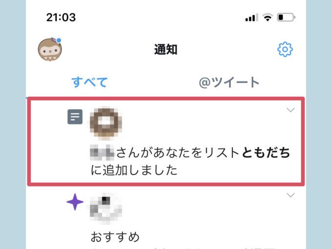 通知 twitter リスト
